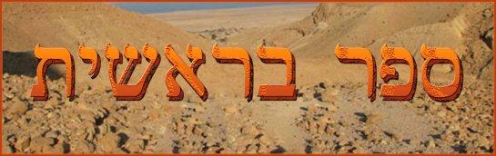 ספר בראשית -1 copy