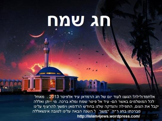 מאחל לכל המוסלמים באשר הם- עיד אל פיטר שמח ומלא ברכה.