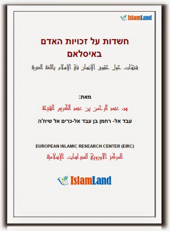 Allegations of human rights in Islam - shobohat 7awl hokok insan fe Islam - ISLAMIC HEBREW BOOK