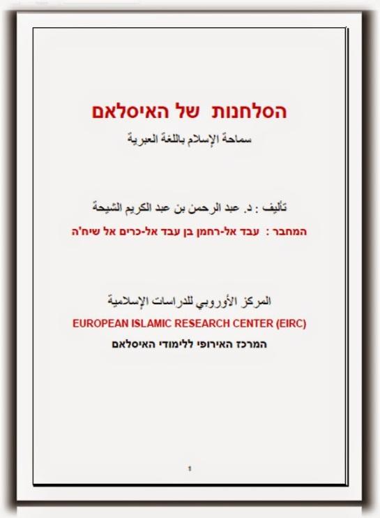 Forgiveness of Islam - ISLAMIC HEBREW BOOK