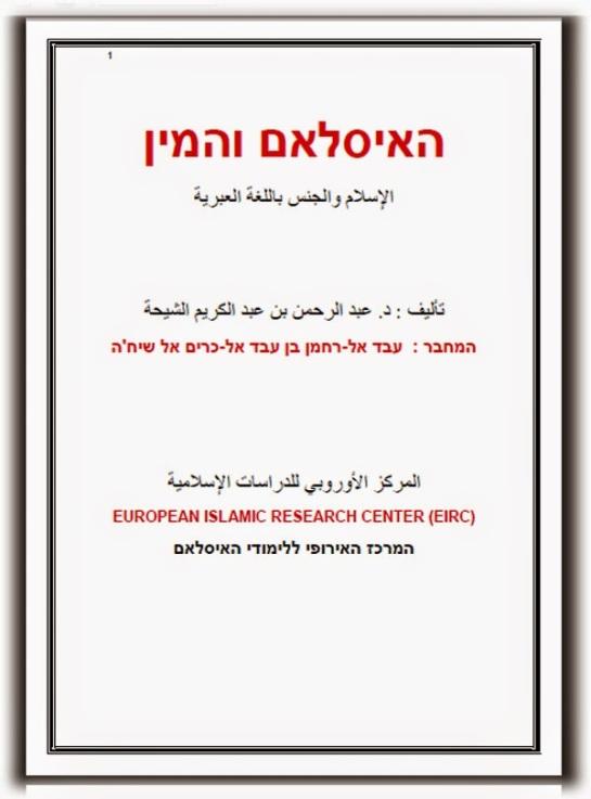 Islam and Gender - ISLAMIC HEBREW BOOK