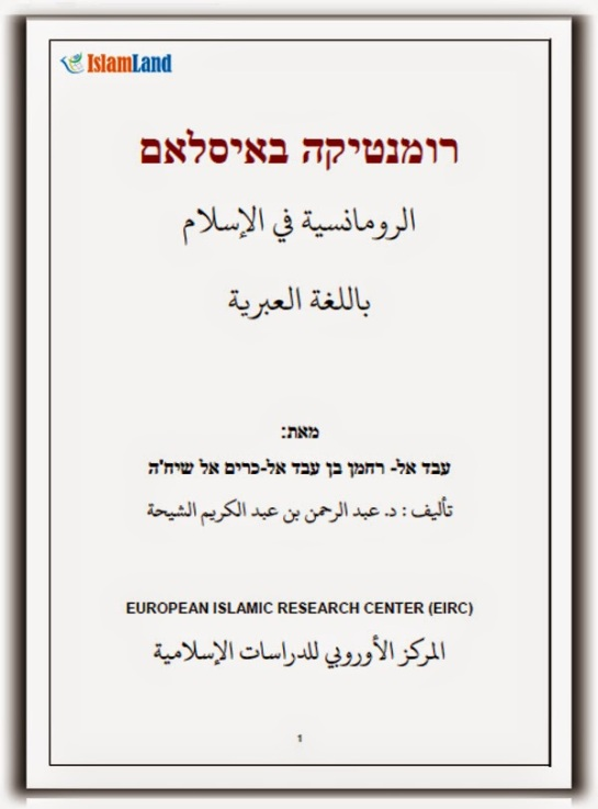 Romance in Islam - ISLAMIC HEBREW BOOK