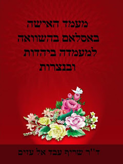 women_in_islam-hebrew